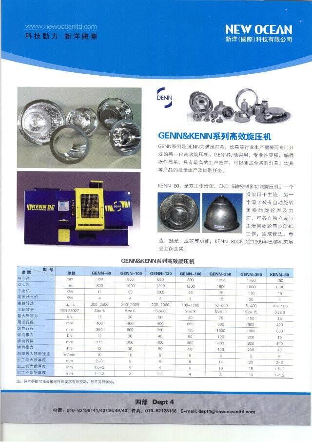 GENN&KENN series high efficient spinning machine