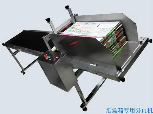 Carton paging machine