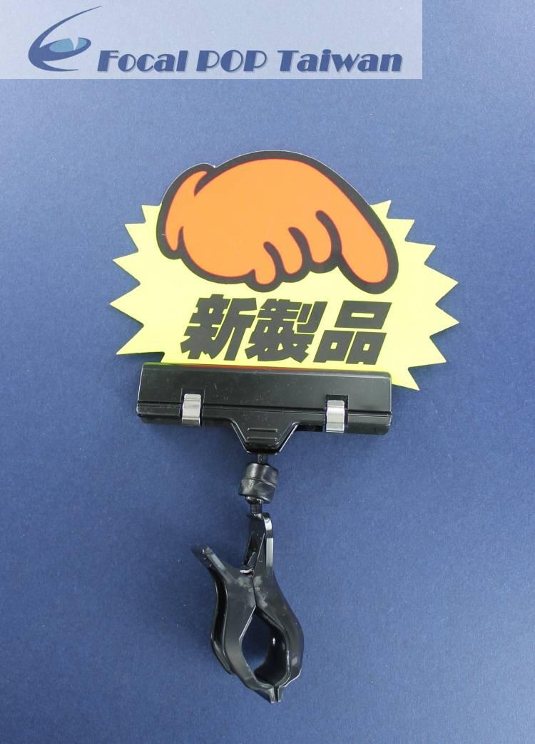 price tag sign clip 4022-01 [Black color]