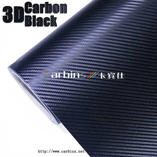 1.52*30m Black 3D Carbon Fiber Car Wrap for Car Decoration Air Bubble Free 0.17mm