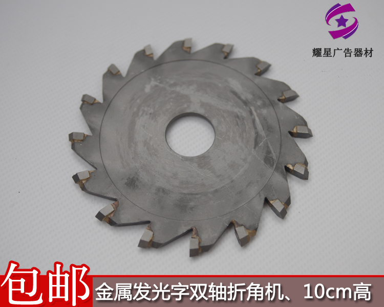 Stainless steel tungsten steel blade