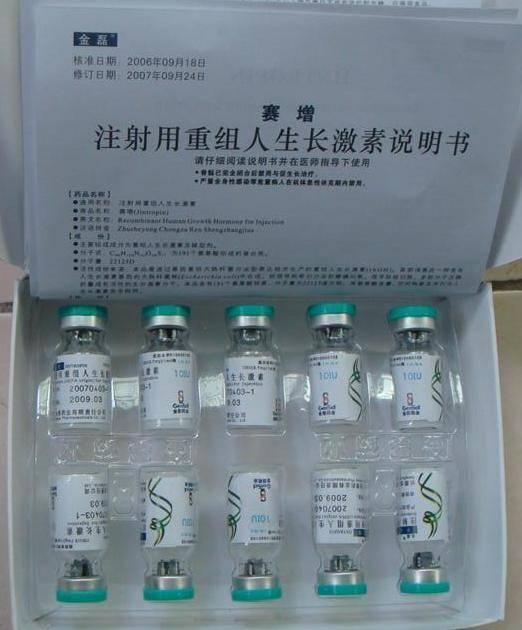 Jintropin HGH human growth hormone blue/greep cap