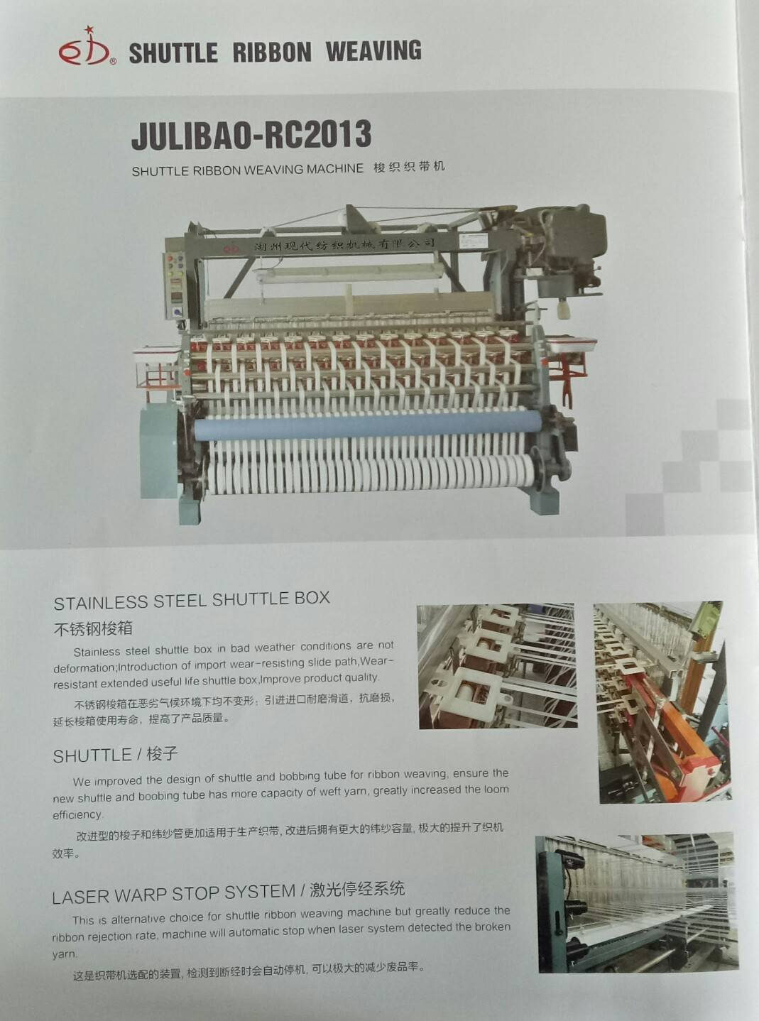 shuttle ribbon weaving machine