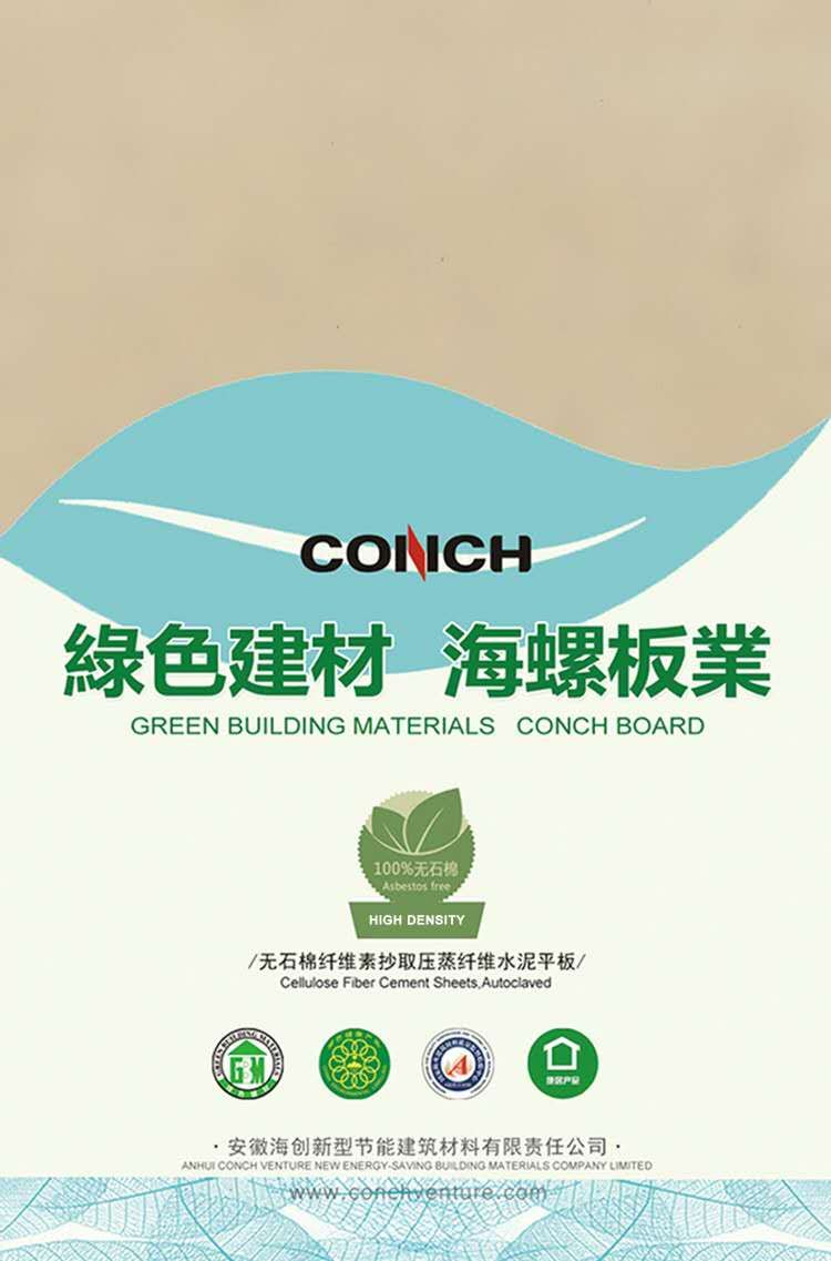 High-density fiber cement boards 100% non-asbestos 1.3g/cm3