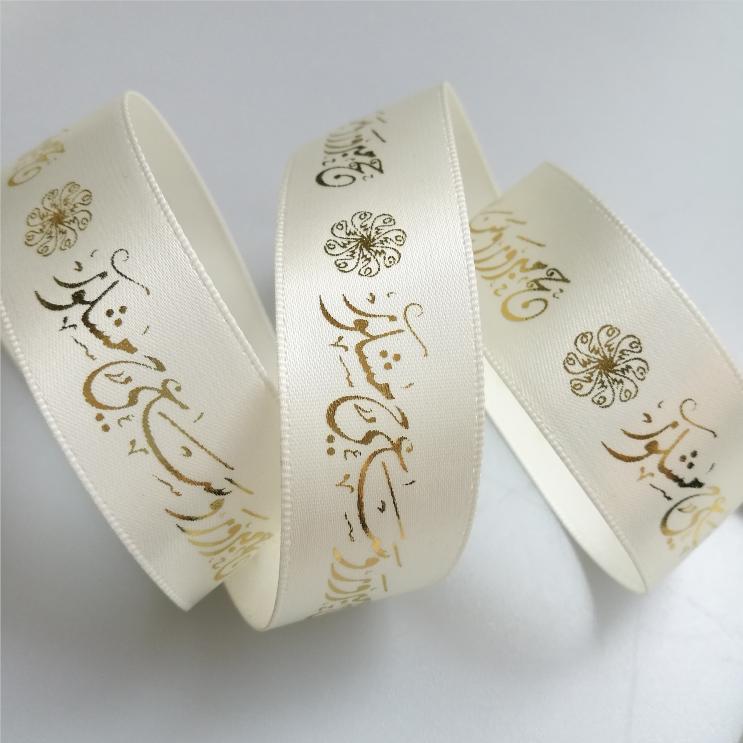 China Manufacturer Custom Gold Foil Stamping Logo Printed Satin Ribbon