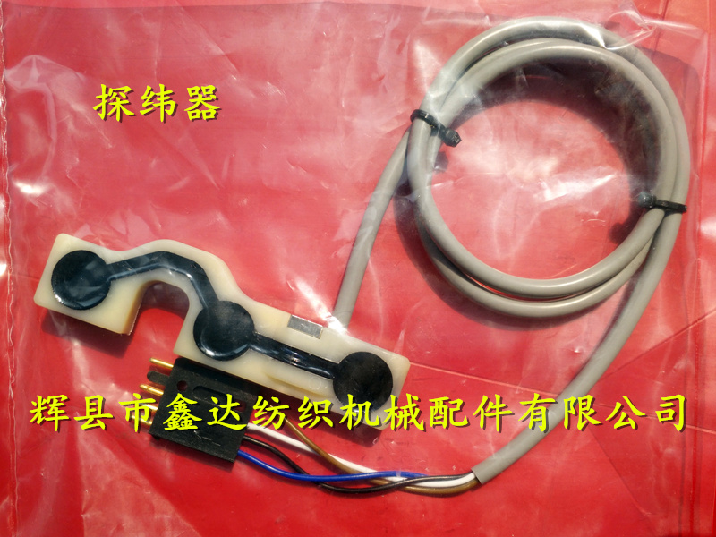 Gripper-shuttle loom parts, weft detector, textile electronic accessories