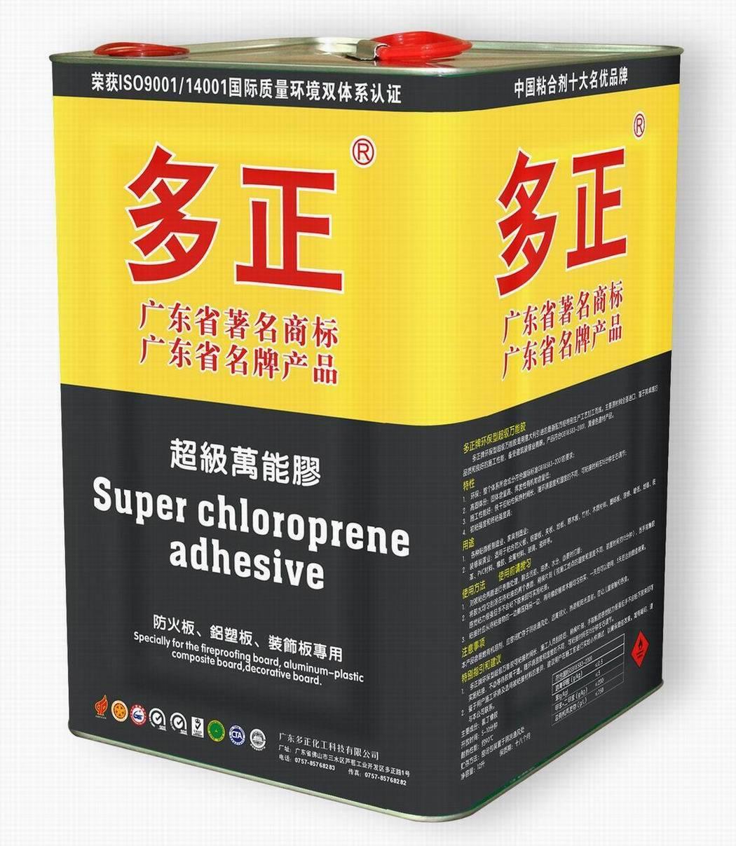chloroprene  adhesive(yellow glue)