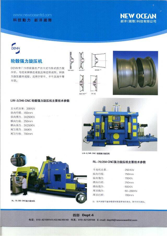 Wheel hub power spinning machine