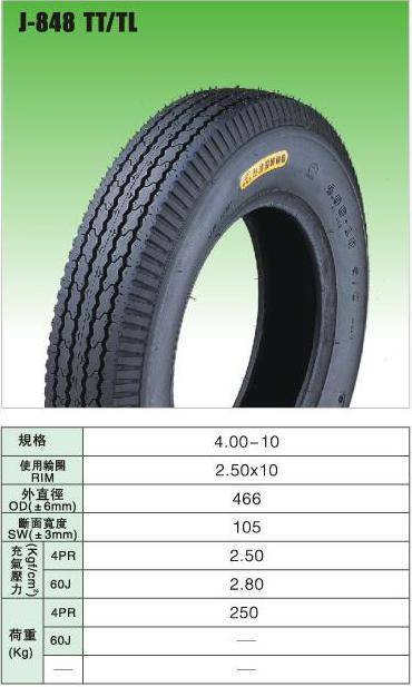 Tricycle Tyre J848
