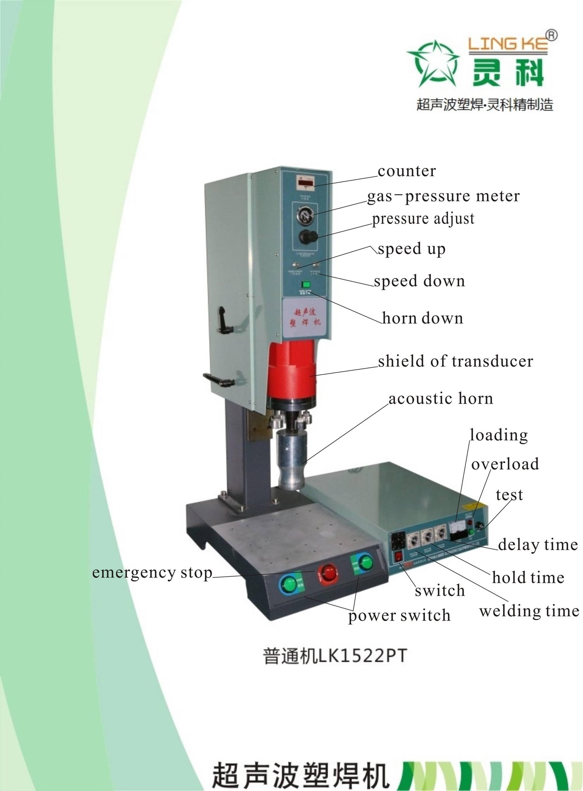 Ultrasonic Welding Machine From China Manufacture