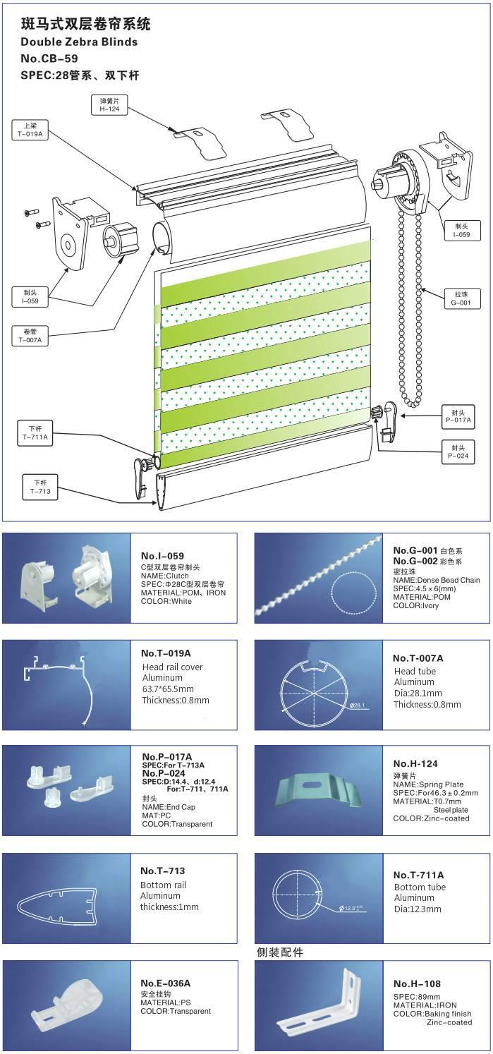 28mm Zebra Blinds Components, blinds accessories