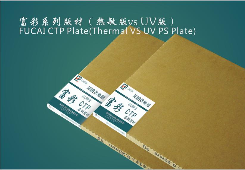 FUCAI CTP UV PS Plates