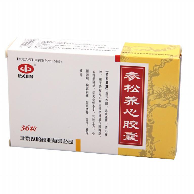 Cardiovascular disease treatment, Cardiac arrhythmia treatment--Shensongxiangxin