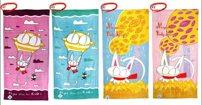 Myoo's Goods - Beach Towel