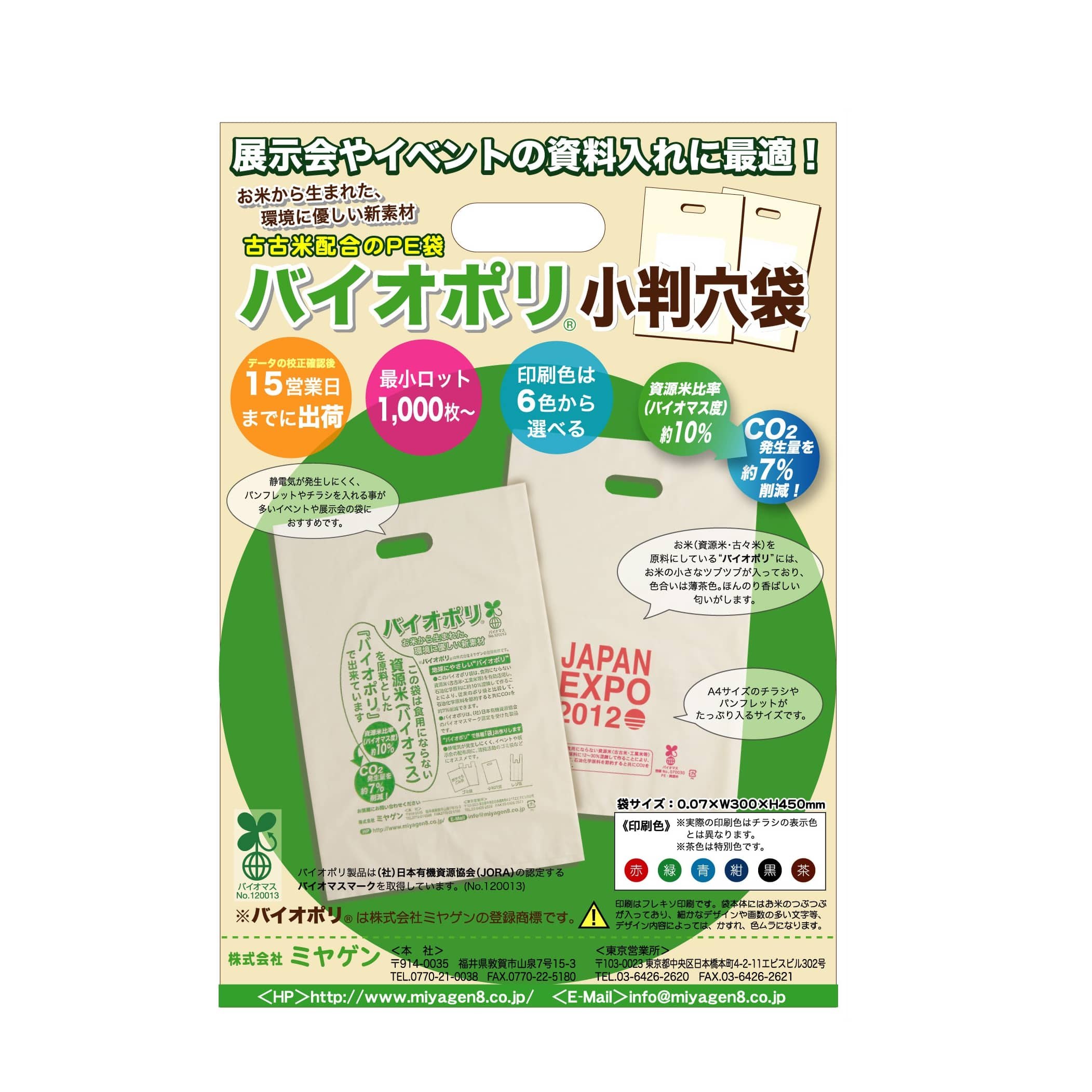 plastic product packaging materials bag