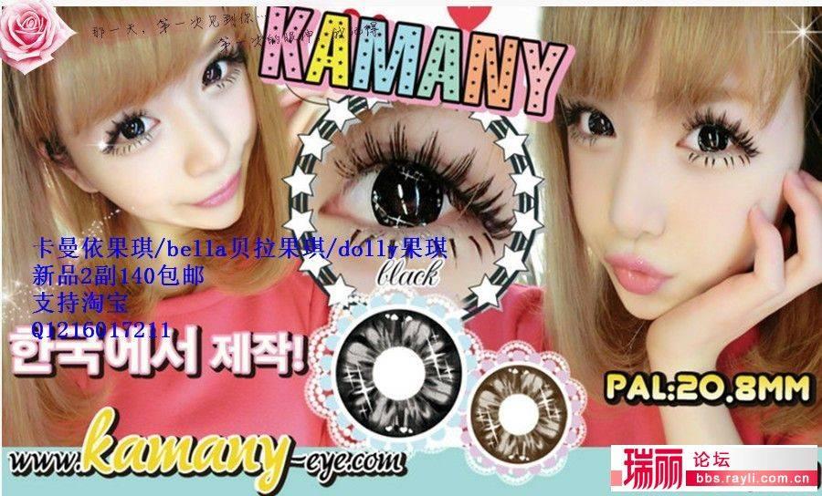 barbie color contact lenses