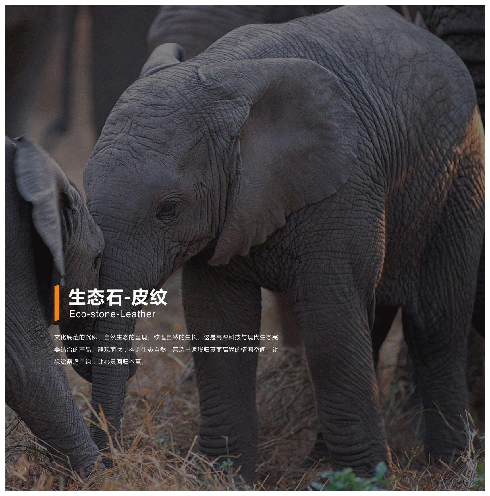 China baidai qimei elephant stone pattern flexible and soft stone