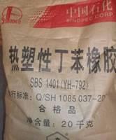 Styrene Butadiene Rubber/SBR1500/1502/1712