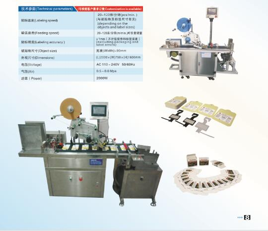 GZX-1000FK Automatic paging labeling machine