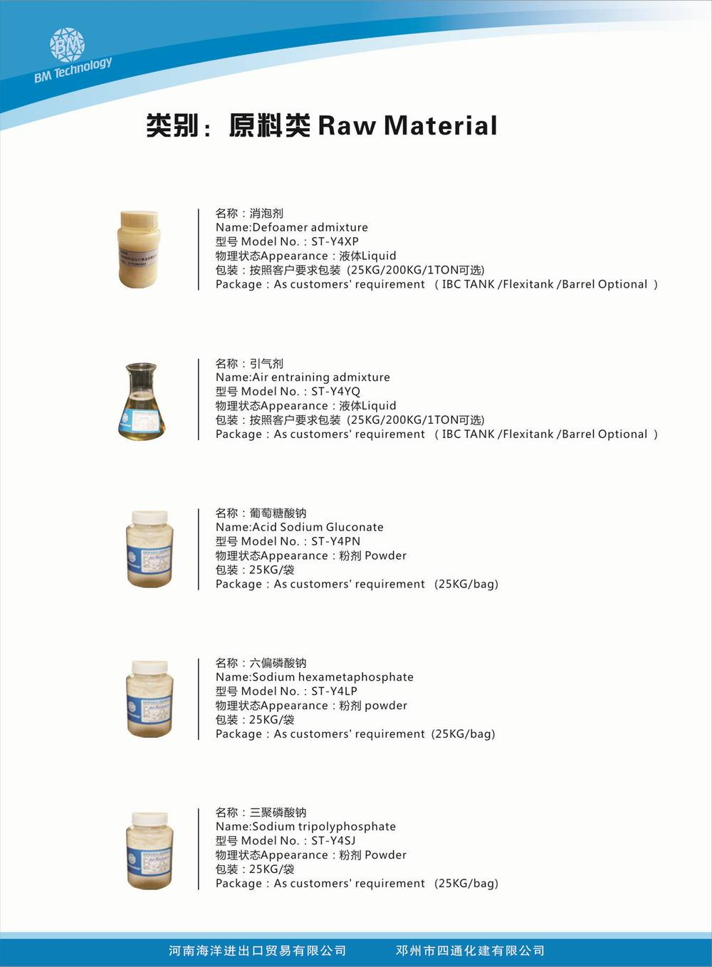 2016 New Concrete Admixtures Manufacturers Supply