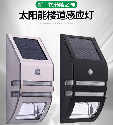 Silver cross-border supply solar 2LED stainless steel PIR human body induction wall lamp stair light