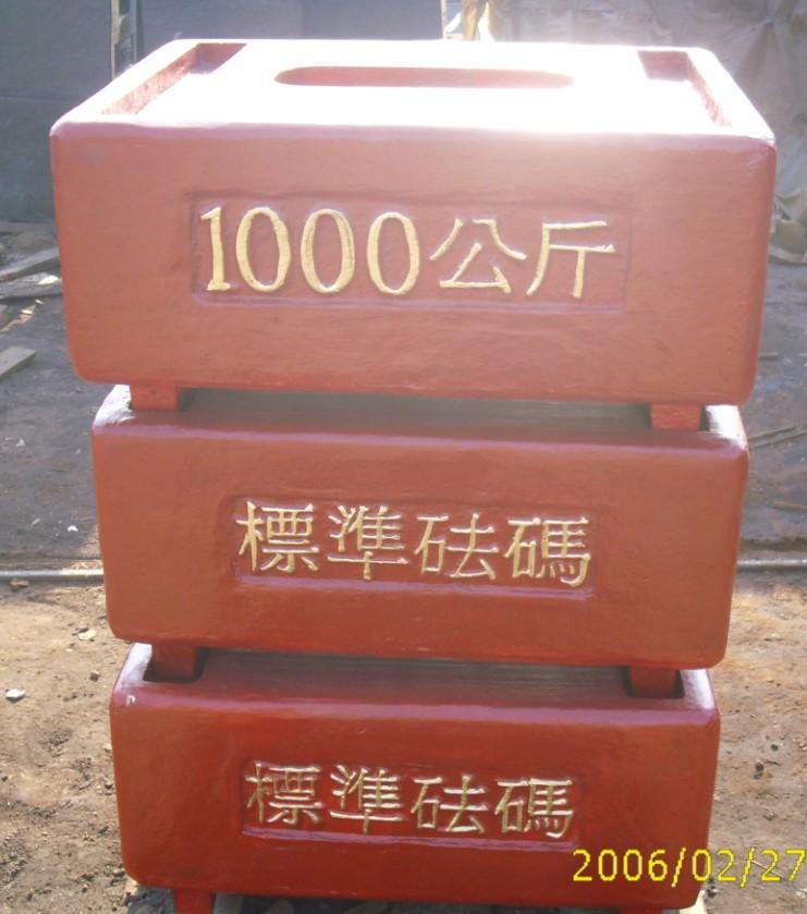 Taiwan type test weight 1000KG