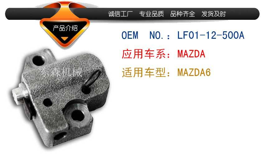 Timing Chain Tensioner for Mazda B2300 3 5 6 01-12 OEM LF01-12-500A LF0112500A