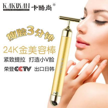 2016 household skin care machine 24k gold facial beauty bar
