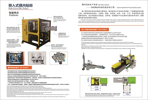 kowey high efficiency ilm entry robot for injection molding machine