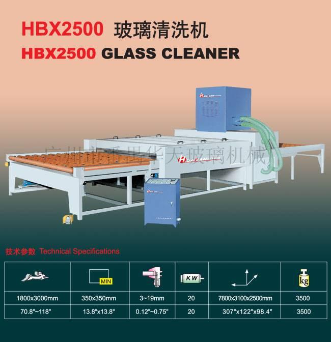 Glass Processing Machinery/HBX2500 Glass Washing Machine
