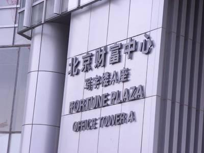 entrance name
