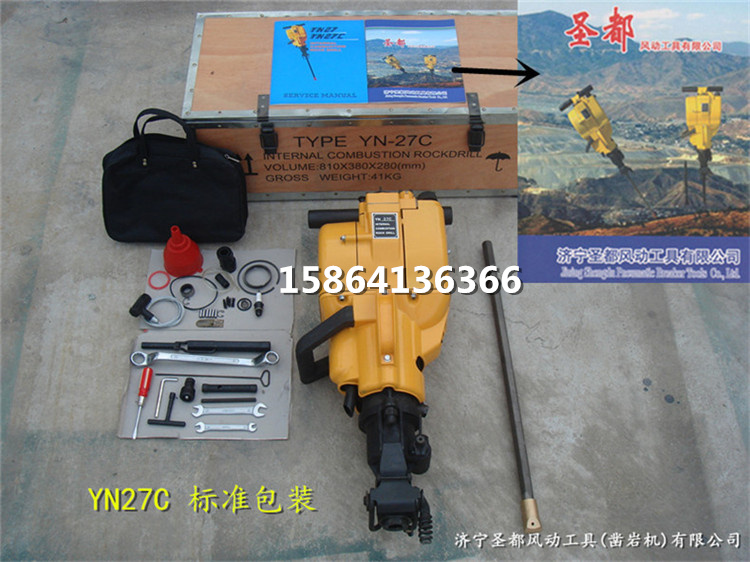 YN27C rock drill machine rock drills