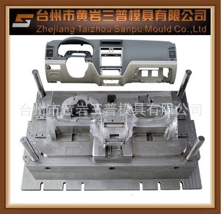 Zhejiang car instrument plate precision mould manufactor in china,customized