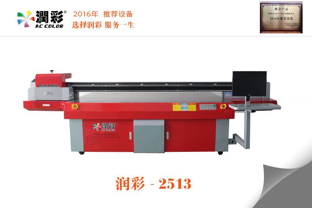 Plastic Cover Printing Machine Flatbed UV 2513