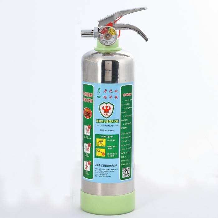 water base extinguisher