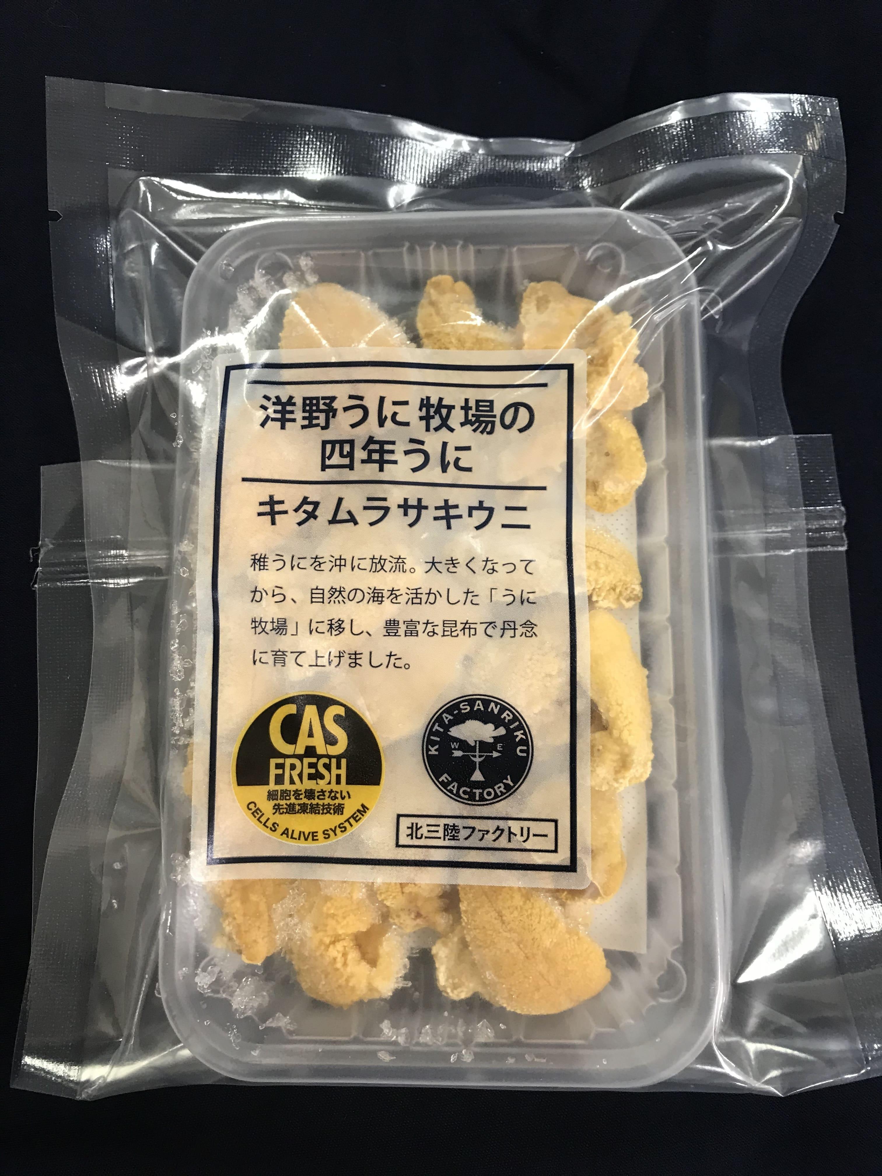 Frozen sea urchin(50g pack)