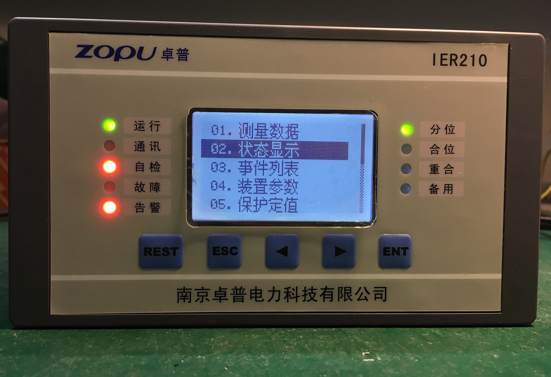IER210 Ring Main Unit Protection Relay