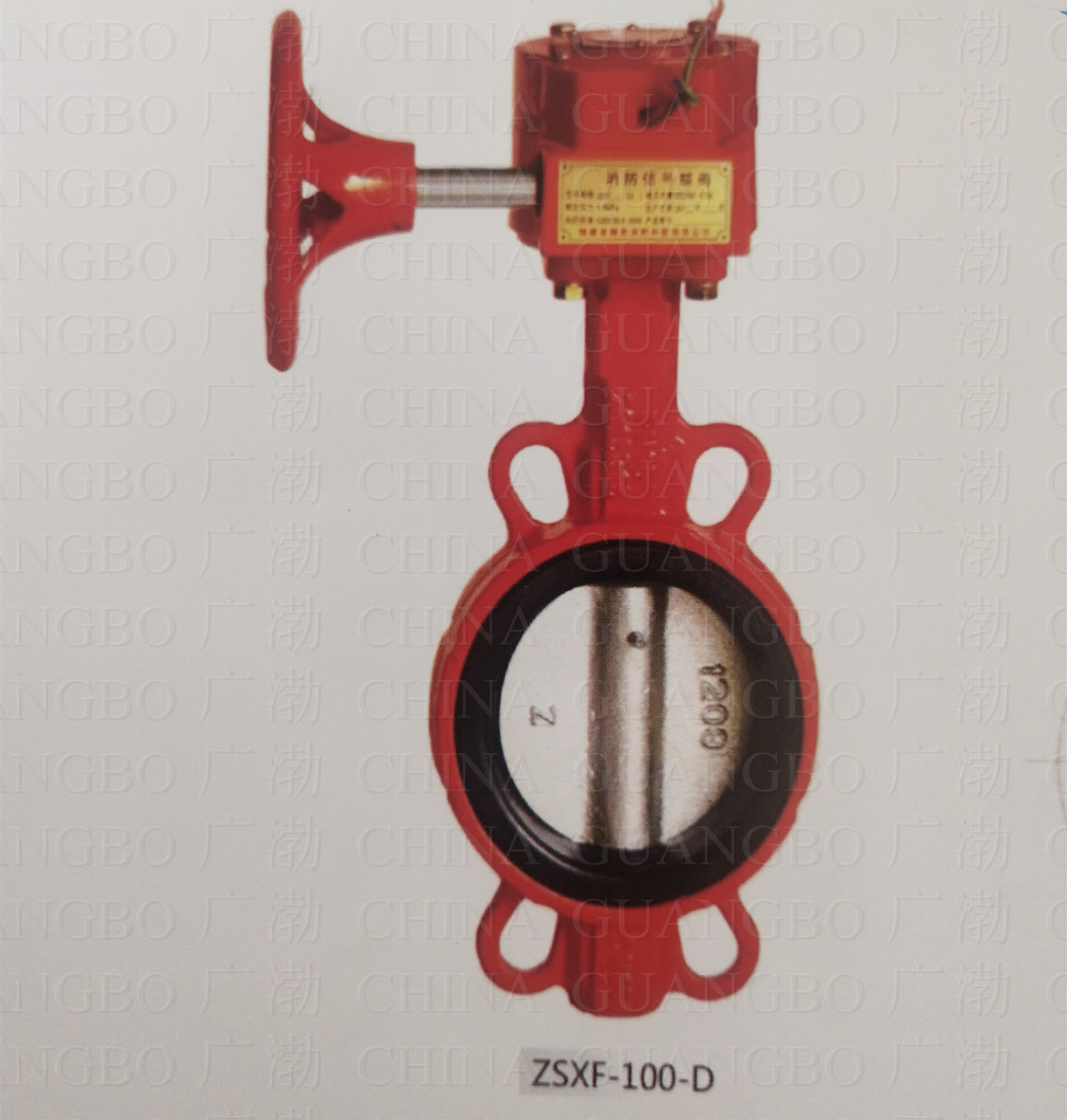Groove Type Fire Signal Butterfly Valve