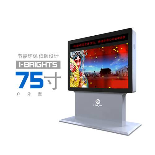 75INCH Outdoor LCD Displayer with Full HD Digital Signage