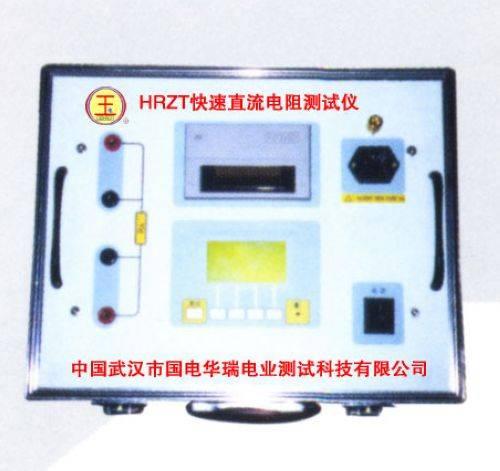 HRZT Fast DC Resistance Tester