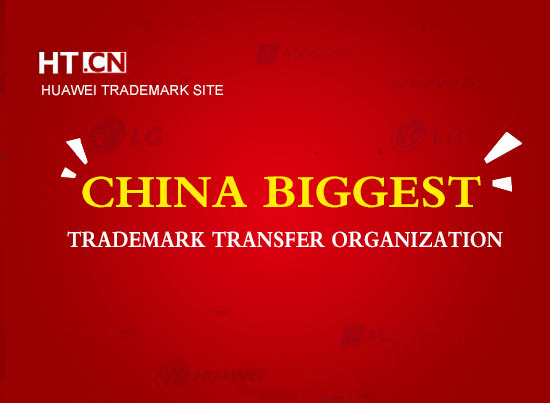 Trademark Transfer in China