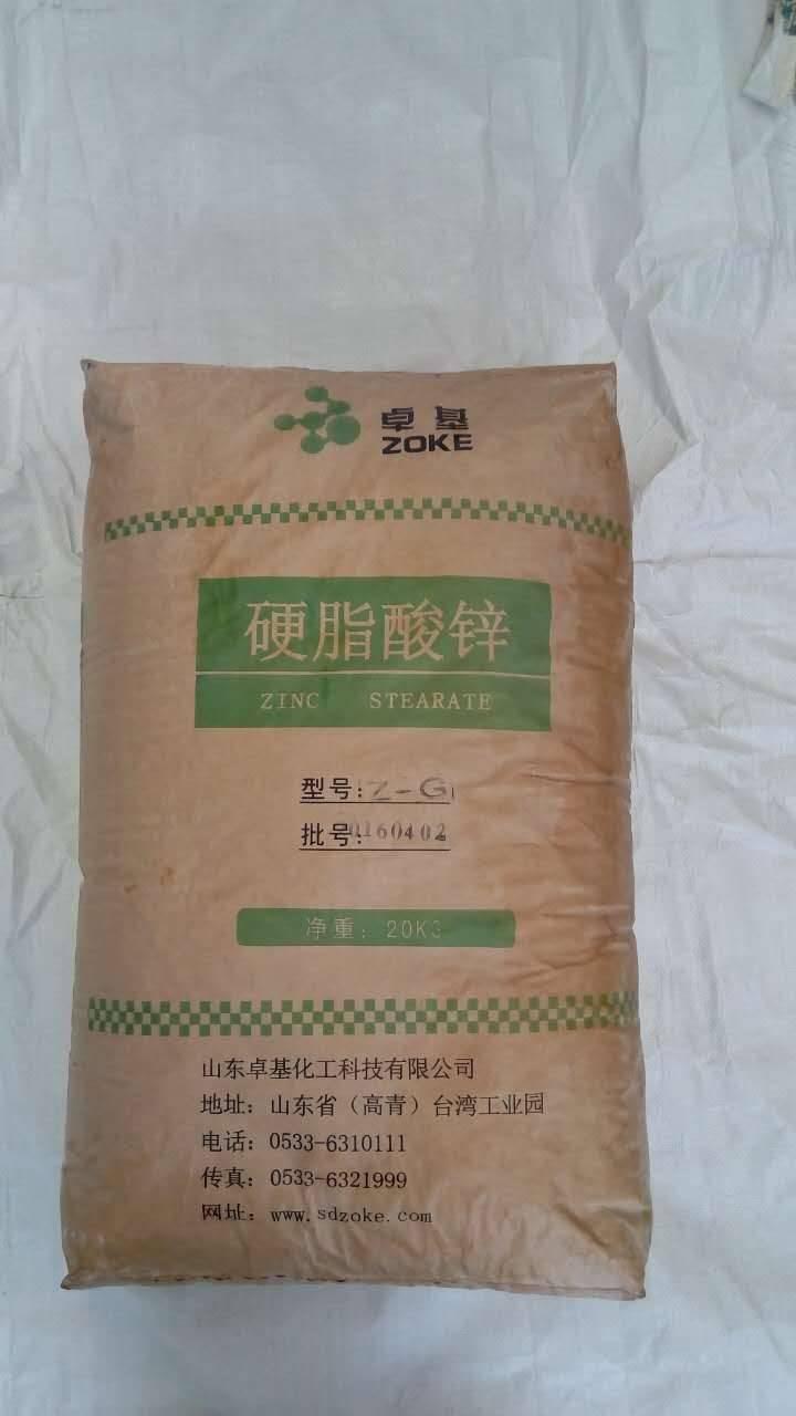 panit-class zinc stearate