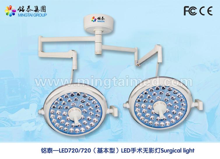Mingtai LED720/720 basic model shadowless lamp