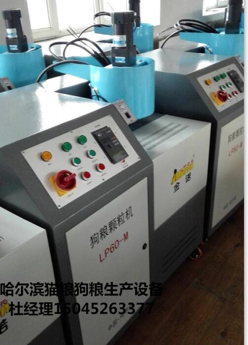 dog food making machine/pet food processing equipment