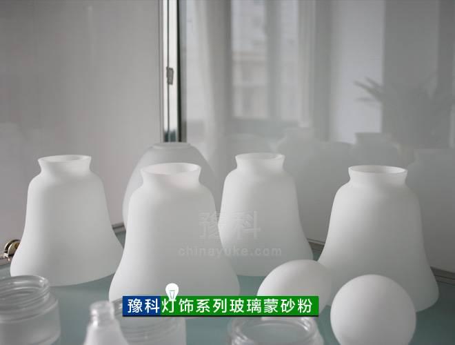 YUKE-VIII lamp glass frosting powder