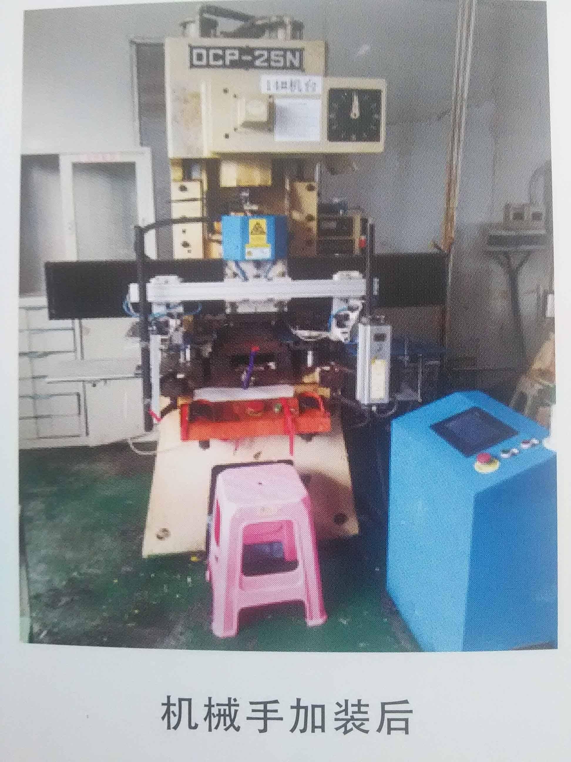 Automatic stamping manipulator