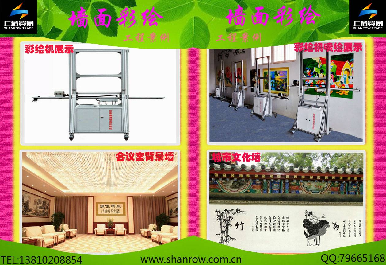 wall printing machine for printing picture on wall