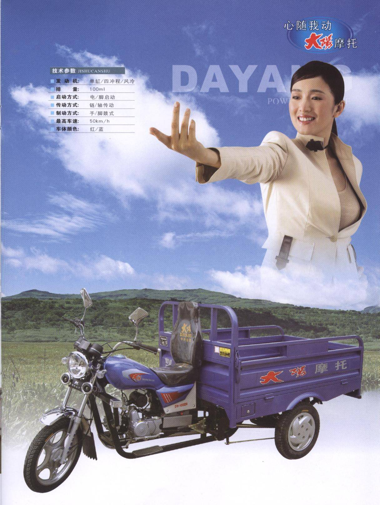 DAYANG TRICYCLE