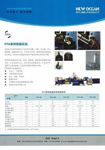 CTA series hot spinning machine