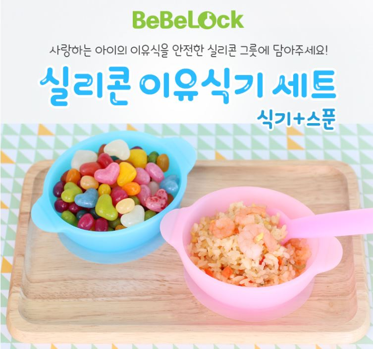 Bebelock Silicone Bowl & Spoon Set